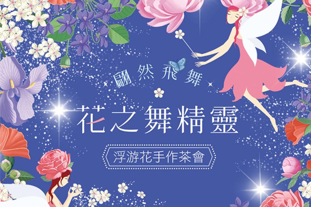 2019 花之舞精靈 浮游花手作茶會